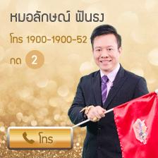 หมอลักษณ์ ฟันธง ดูดวงปี 2560